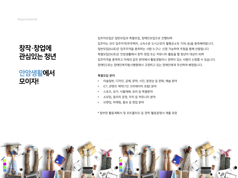 안암생활_소개_11.jpg