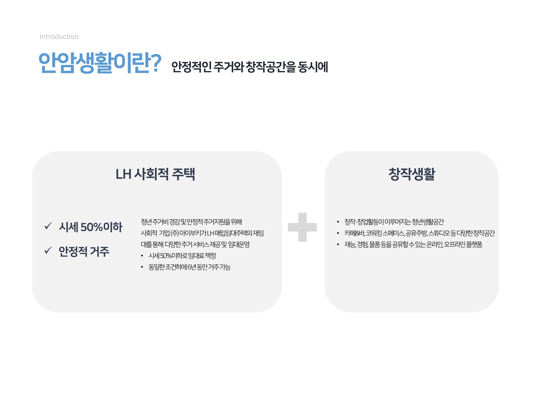 안암생활_소개_2.jpg