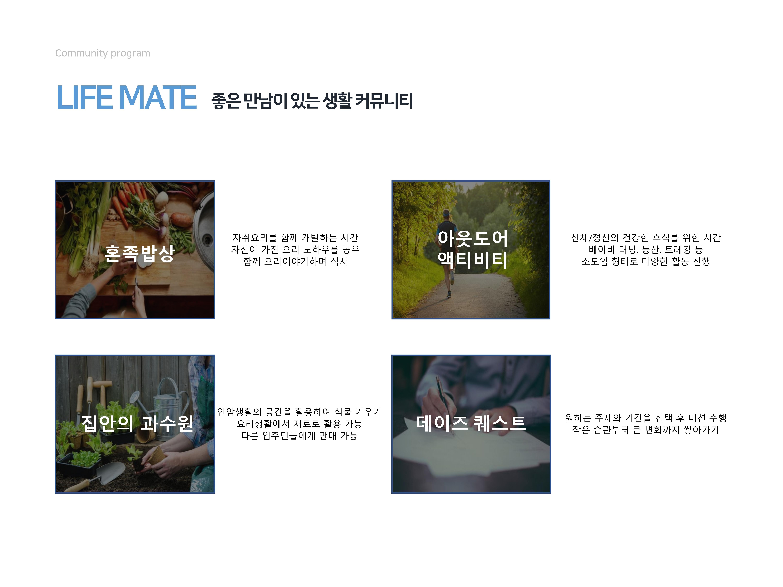 안암생활_소개_9.jpg