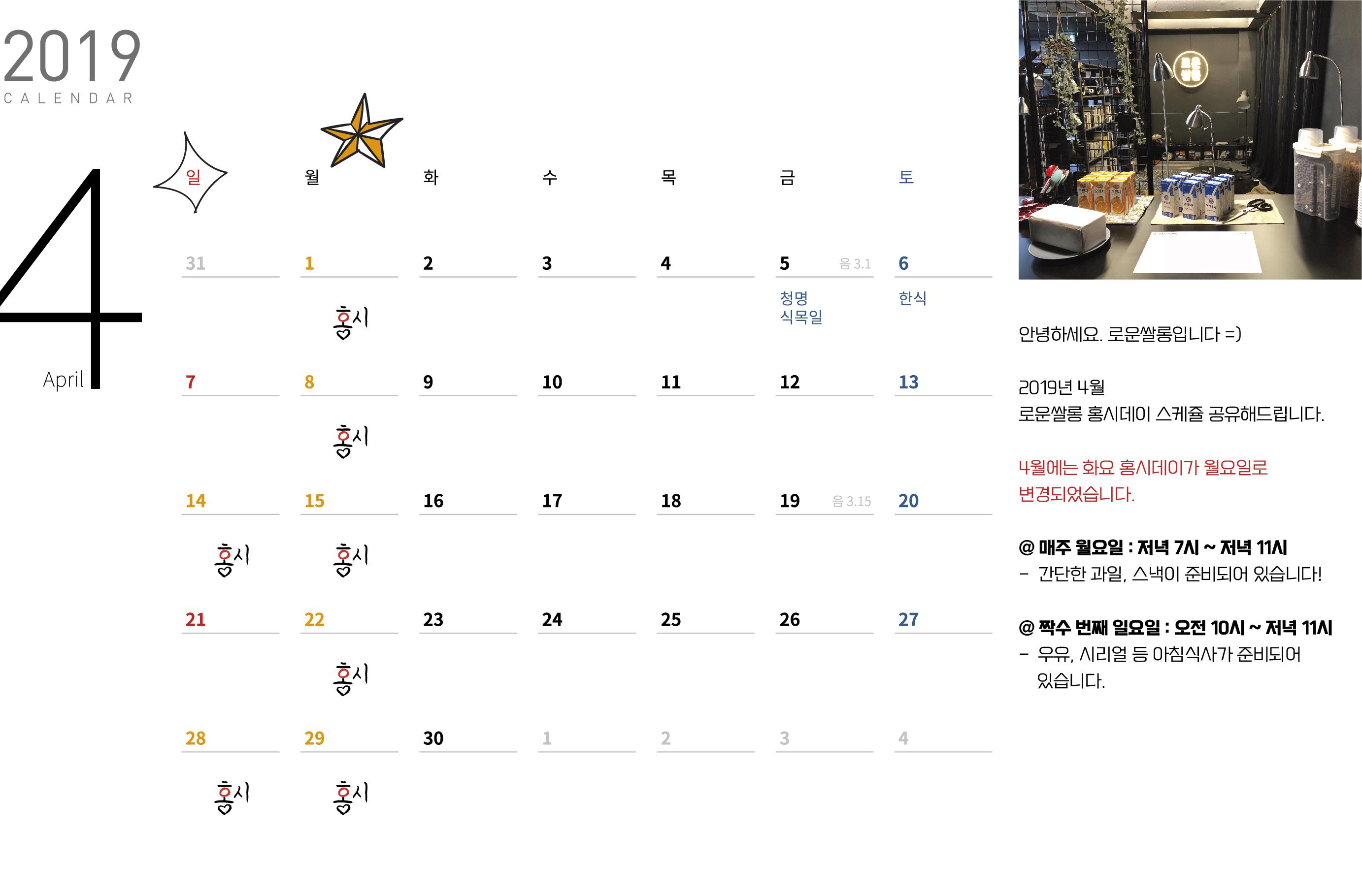 1904_쌀롱+홍시운영달력_190130공지.jpg
