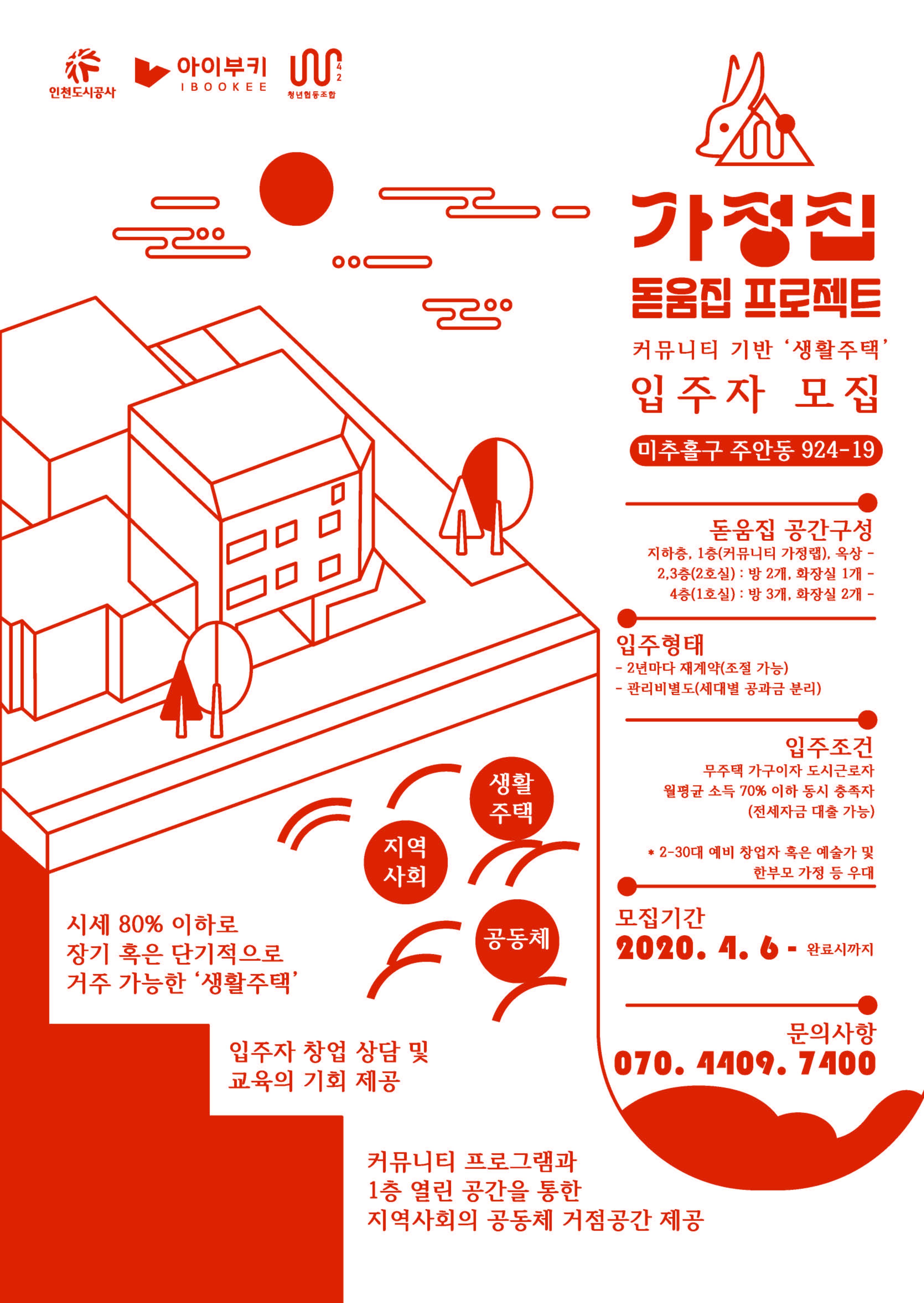 가정랩 포스터-2종-cs6_페이지_2.jpg