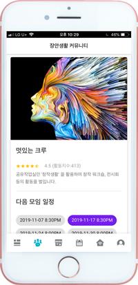 커뮤니티앱2.png
