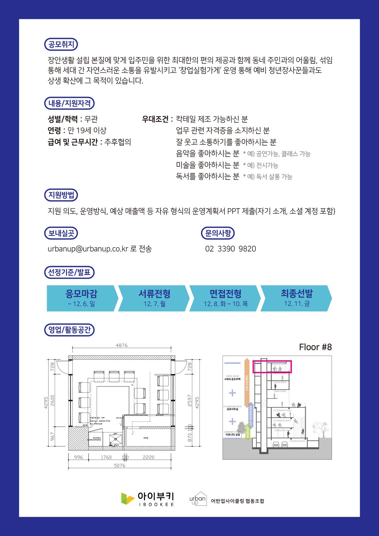 BAR 매니저 모집 12월-2.png