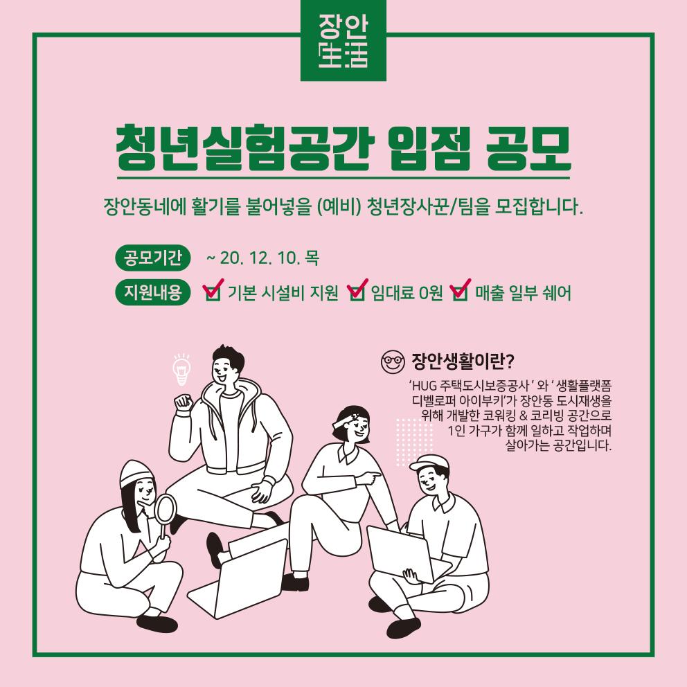 편집공간 입점 공모 12월_SNS 용-1.png