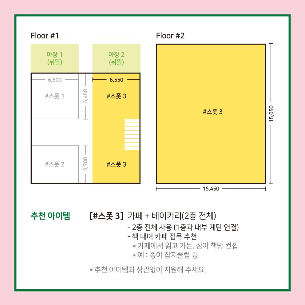 편집공간 입점 공모 12월_SNS 용-4.png