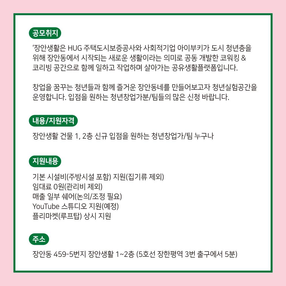 편집공간 입점 공모 12월_SNS 용-2.png