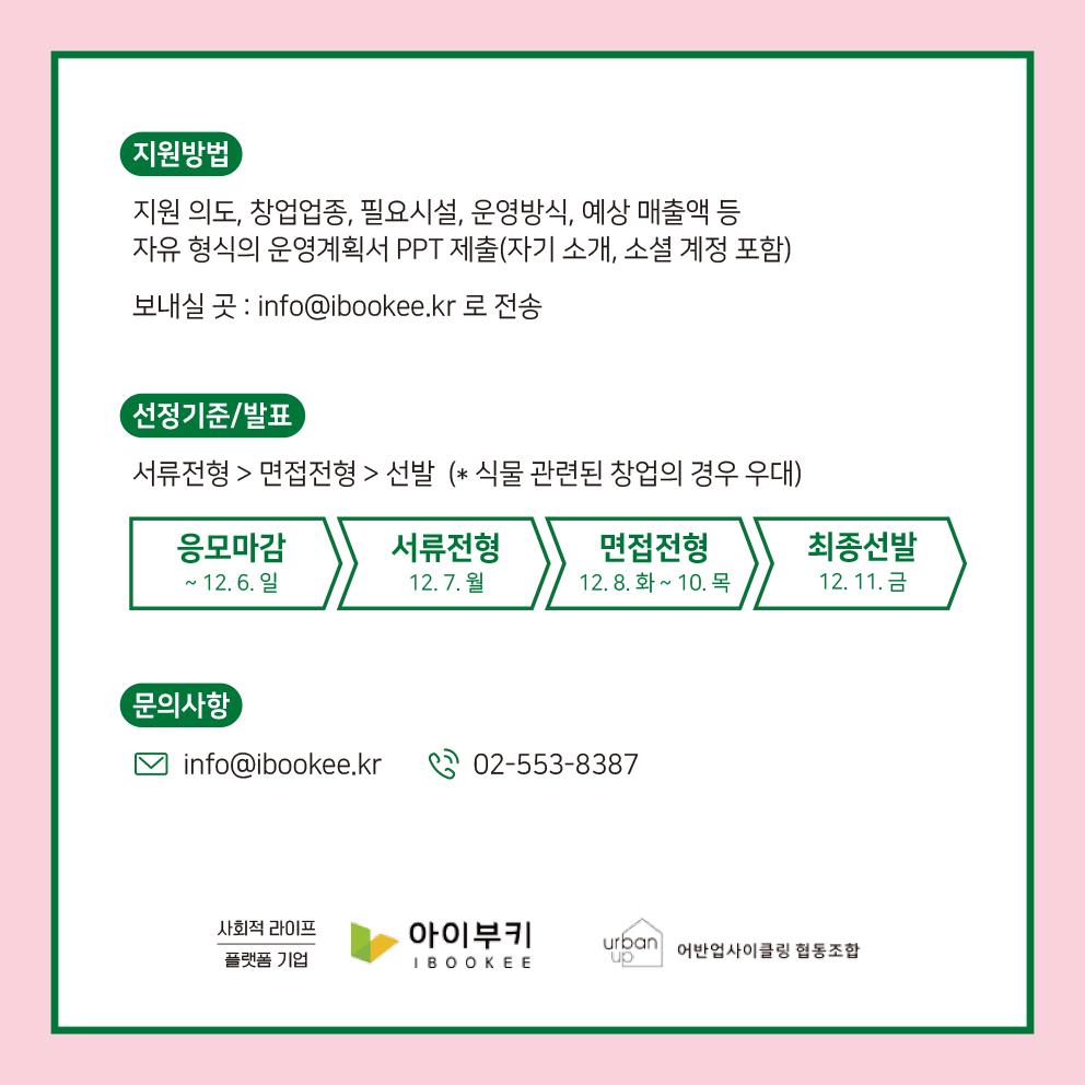 편집공간 입점 공모 12월_SNS 용-5.png