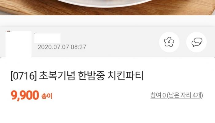 2020.07.16. 초복기념 한밤중 치킨파티