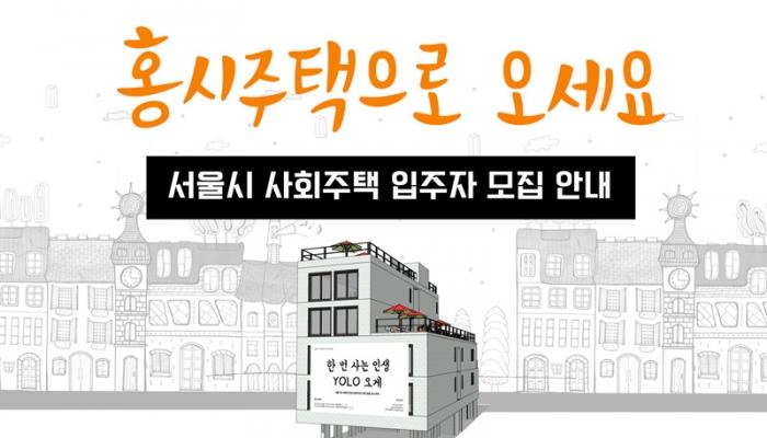 홍시주택 잔여 1세대_305호 모집
