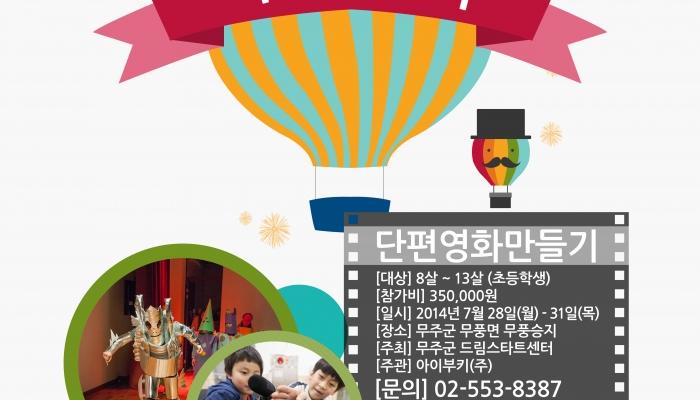 """""""2014 어린이 날다 캠프""""가 열립니다."""
