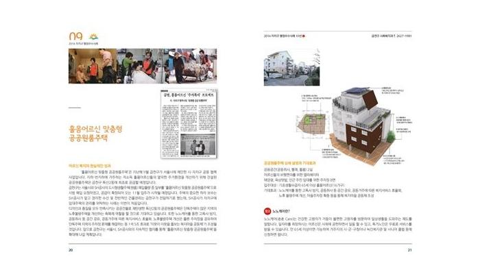 [보도] 금천구 홀몸어르신 원룸주택 자치구 행정우수사례 10선 선정