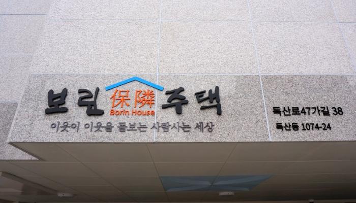 [방송] 보린주택