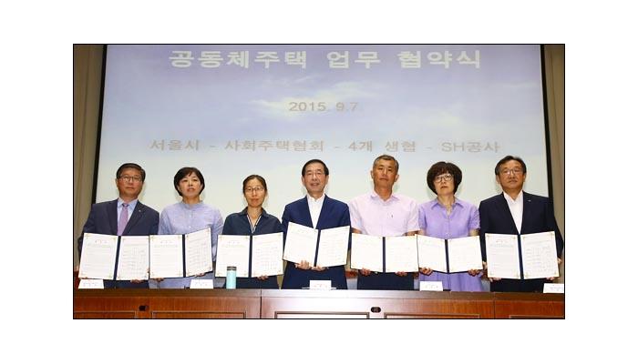[기사] 서울시, 민간과 '공동체주택' MOU체결