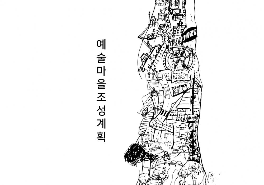 예술마을 조성계획