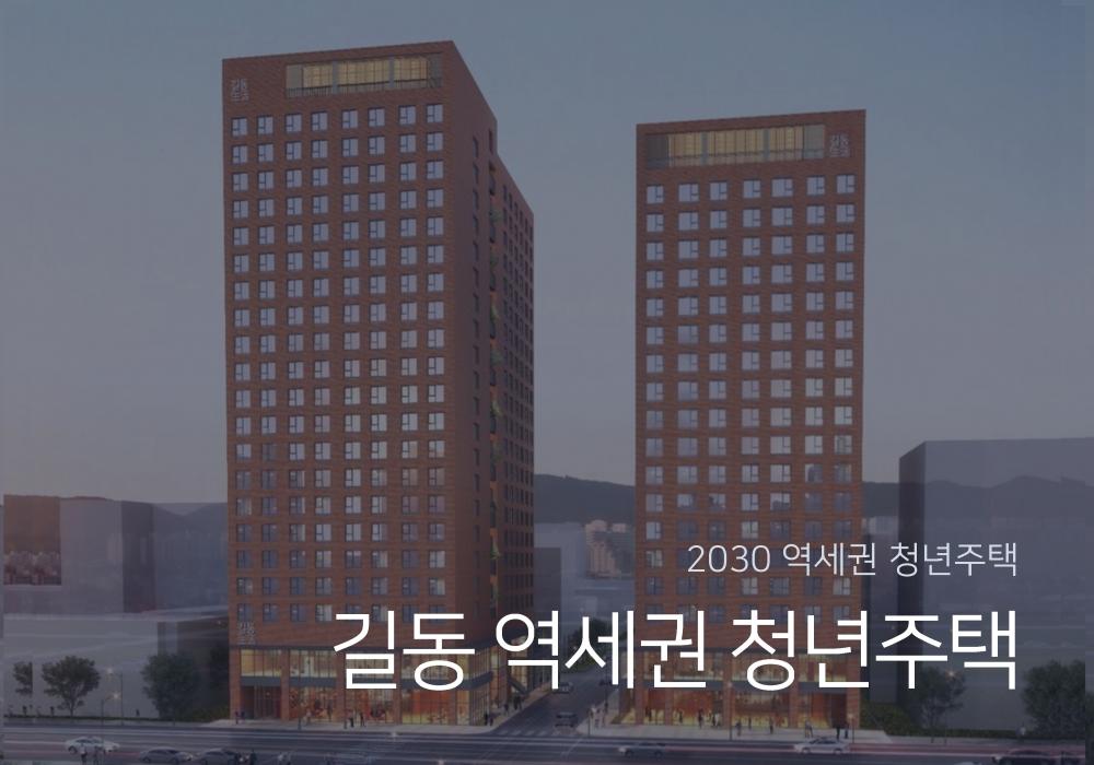 길동 역세권청년주택