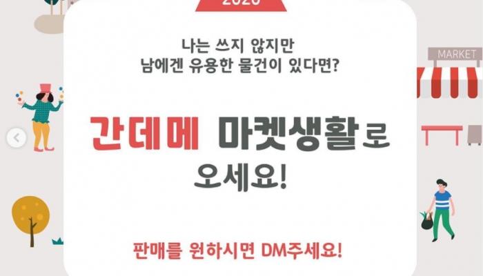 간데메 마켓생활 _ 제2회 영나바다 플리마켓