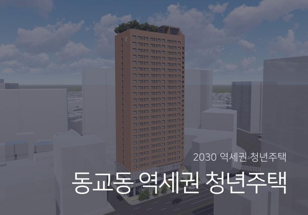 동교동 서울시 청년주택