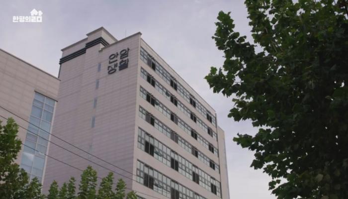 '한평의삶' 속 안암생활 소개