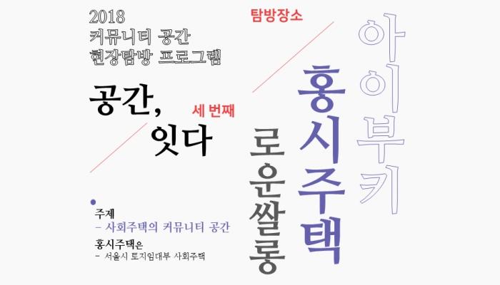 <공간 잇다 × 아이부키> 커뮤니티 공간 현장탐방단 모집