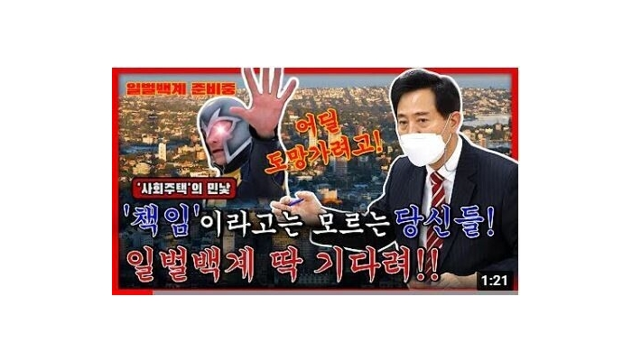 """사회주택 비난 오세훈TV..사회주택업계 """"주택정책을 정치적으로 이용"""" 반발"""