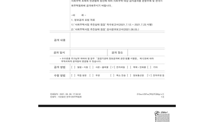 """한국사회주택협회 """"오세훈 시장 또 가짜뉴스... 정치적 공격 그만"""""""