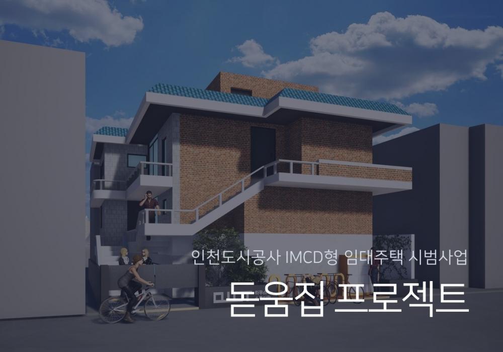 인천도시공사 돋움집