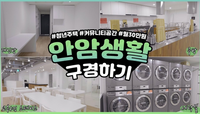 [민생연구소] '호텔형 거지' 논란 속 청년주택의 진실