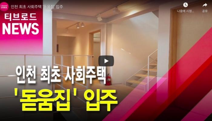 인천 최초 사회주택 '돋움집' 입주/인천방송 티브로드 NEWS