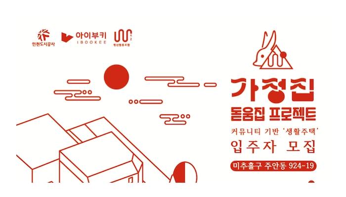인천 주안생활주택 입주자 모집