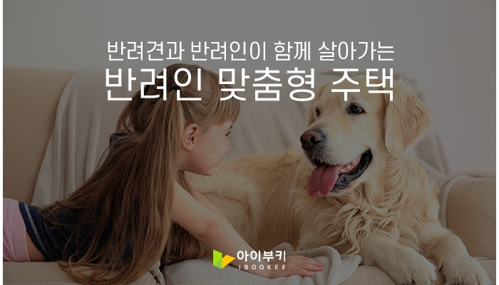 반려인주택 '캔자스대저택' 크라우드펀딩 종료